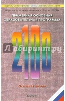 "��������������� ������� ""����� 2100"". ��������� ��������� �������. ����������. �������� �����. ����"