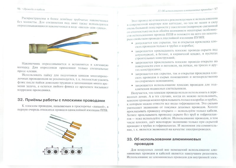 Иллюстрация 1 из 9 для Влезай - не убьет! Реальная помощь домашнему электрику - Александр Перебаскин   Лабиринт - книги. Источник: Лабиринт