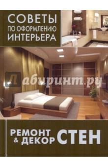 Ремонт & декор стен: окраска, обои, керамическая плитка, декоративная отделка