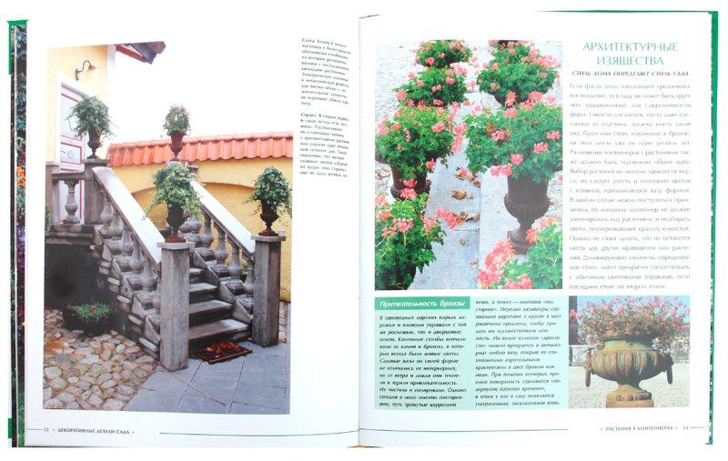 Иллюстрация 1 из 4 для Декоративные детали сада - Анастасия Анисимова | Лабиринт - книги. Источник: Лабиринт