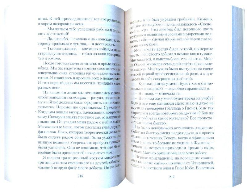 Иллюстрация 1 из 5 для Настоящие мемуары гейши - Ивасаки, Браун | Лабиринт - книги. Источник: Лабиринт