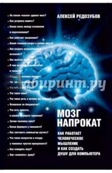 Мозг напрокат. Как работает человеческое мышление и как создать душу для компьютераПопулярная психология<br>Почему человек - есть человек? Откуда у человека разум? Что такое мышление? Что есть добро и что есть зло? Что такое юмор? На каком языке мы думаем? Эти вопросы легко задать. Трудно дать на них короткий ответ. Но именно эта книга предлагает его вам.<br>