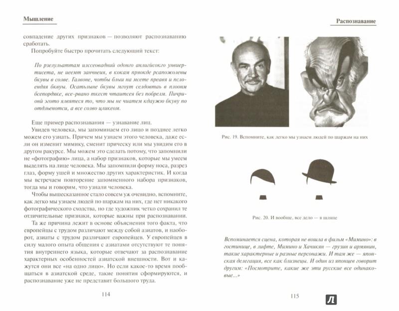 Иллюстрация 1 из 2 для Мозг напрокат. Как работает человеческое мышление и как создать душу для компьютера - Алексей Редозубов | Лабиринт - книги. Источник: Лабиринт