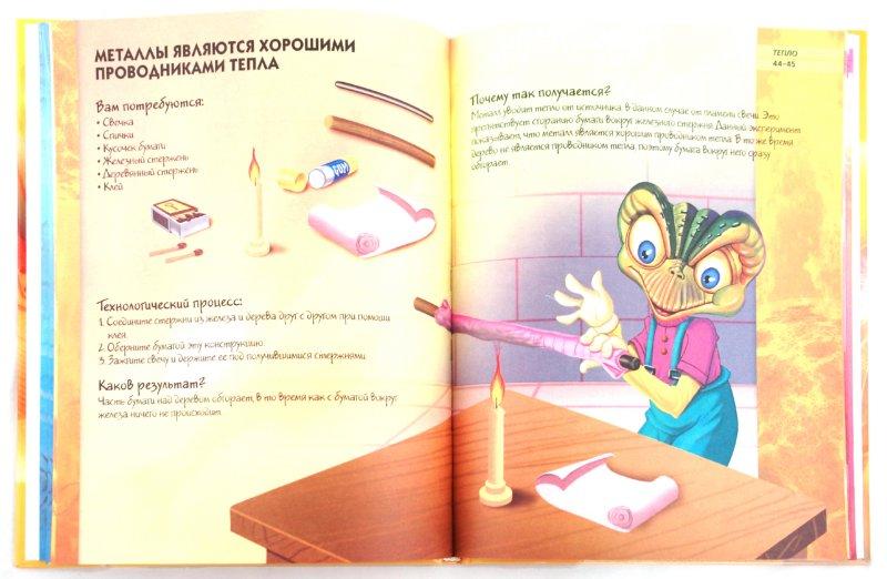 Иллюстрация 1 из 18 для Большая книга увлекательных опытов. Научные опыты и головоломки | Лабиринт - книги. Источник: Лабиринт