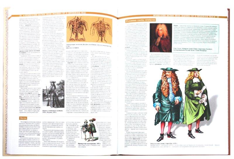 Иллюстрация 1 из 30 для Всемирная история костюма, моды и стиля - Ирина Блохина | Лабиринт - книги. Источник: Лабиринт
