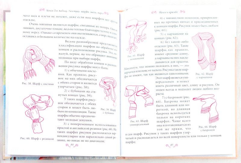 Иллюстрация 1 из 8 для Модные штучки. Шали, галстуки, платки, парео - Людмила Ерофеева | Лабиринт - книги. Источник: Лабиринт