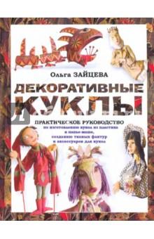Декоративные куклы. Практическое руководство по изготовлению кукол