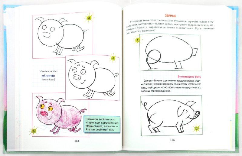 Иллюстрация 1 из 18 для Большая книга рисования для девочек - Галина Шалаева   Лабиринт - книги. Источник: Лабиринт