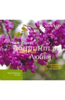 Тайна любви (+CD)
