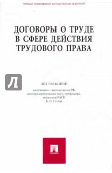 Договоры о труде в сфере действия трудового права