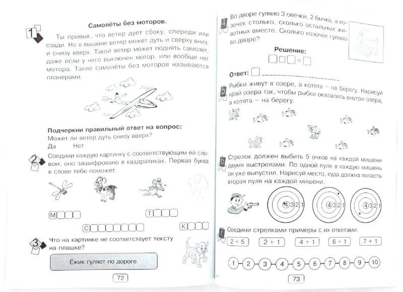 Иллюстрация 1 из 20 для Занимательная летняя школа. Я иду в 1-ый класс. Авторская методика - Беденко, Фролова | Лабиринт - книги. Источник: Лабиринт