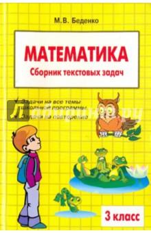 Математика. 3 класс. Сборник текстовых задачМатематика. 3 класс<br>В этот сборник входит около 1000 интересных текстовых задач, составленных известным автором пособий для начальной школы М. В. Беденко. Все задачи систематизированы в соответствии с разделами программы по математике для 3 класса. Основная цель данного сборника - дать задания для поддержки и отработки вычислительных навыков, алгоритмов решения типовых задач и закрепления знаний, умений и навыков, которые будут необходимы учащимся в дальнейшем.<br>При составлении задач автор использовал сказочные сюжеты, интересные факты из истории и быта, сведения о растениях и животных. Все это помогает сделать процесс решения задач не просто нескучным, а делает его интересным и познавательным.<br>Пособие предназначено для педагогов начальной школы, родителей и учащихся.<br>2-е издание<br>