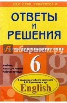 Английский язык: 6 класс. Подробный разбор заданий из уч. компл. В. П. Кузовлев