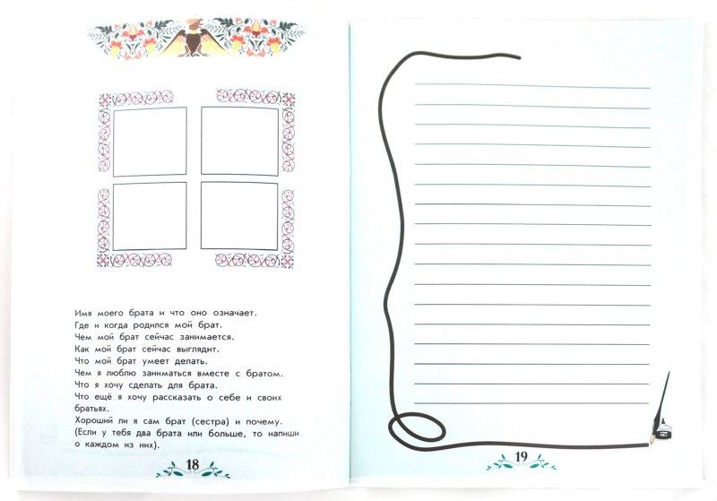 Иллюстрация 1 из 9 для Моя родословная. Для учащихся начальной школы - Валентина Василевская | Лабиринт - книги. Источник: Лабиринт
