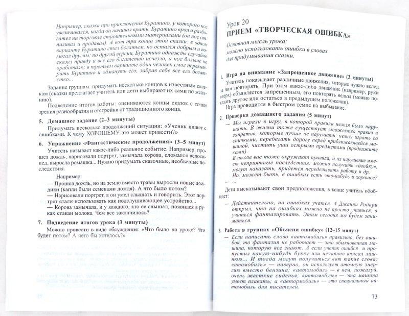 Иллюстрация 1 из 28 для Мир фантазии. Программа и методические рекомендации по внеуроч. деят. Пособие для учителя 3 класса - Светлана Гин | Лабиринт - книги. Источник: Лабиринт