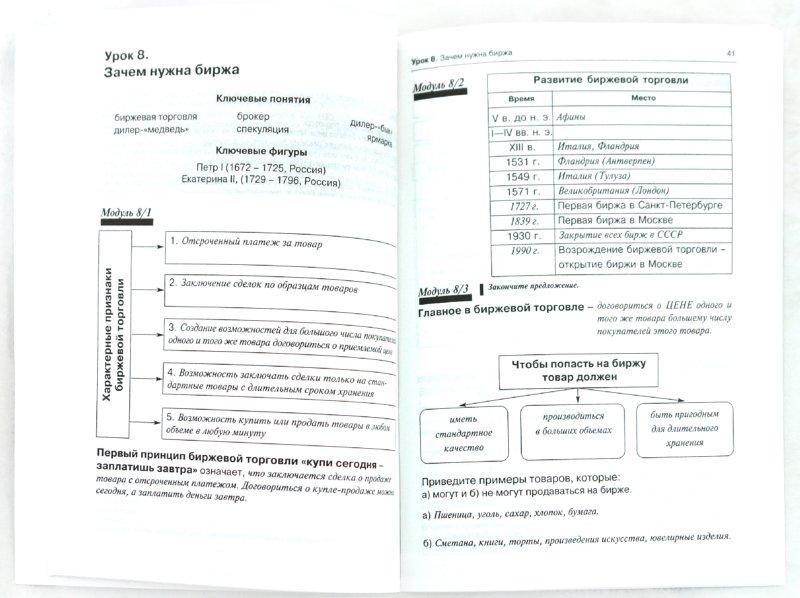Иллюстрация 1 из 6 для Опорный конспект школьника по экономике. Пособие для учителя - Наталья Заиченко | Лабиринт - книги. Источник: Лабиринт