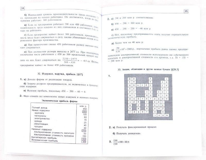 Экономики тестов по решебник для