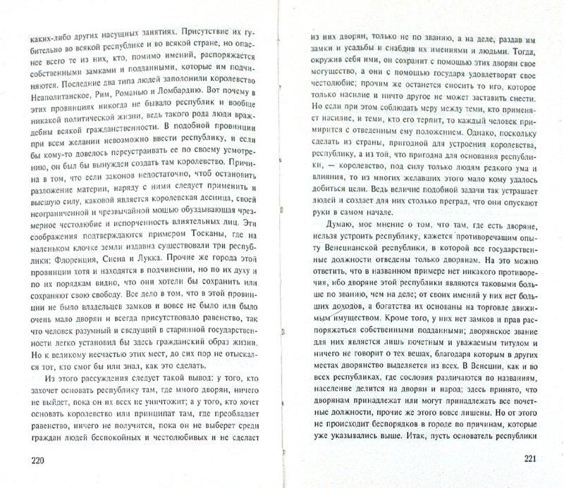Иллюстрация 1 из 4 для Государь. Рассуждения о первой декаде Тита Ливия - Никколо Макиавелли | Лабиринт - книги. Источник: Лабиринт