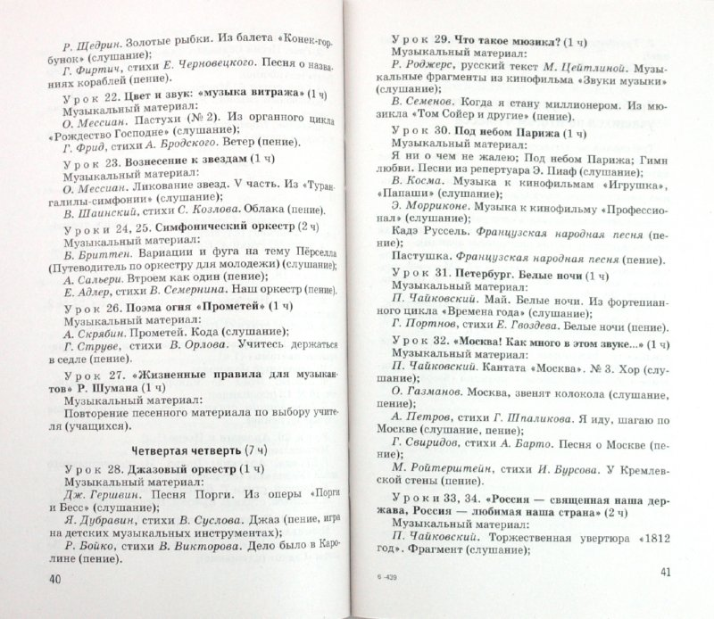 Скачать ответы гдз Музыка. 3 класс. Рабочая тетрадь В. В. Алеев, Т. Н. Кичак