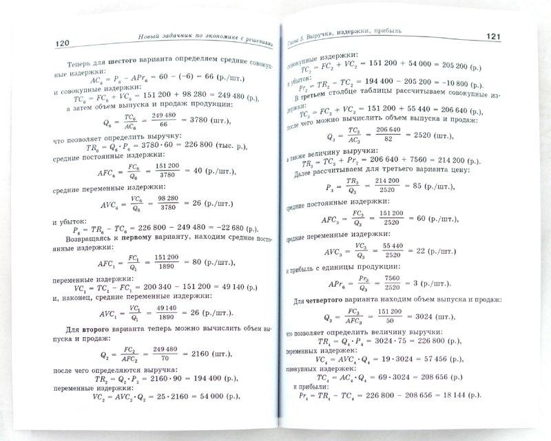 Готові домашні завдання (ГДЗ) для 11 класу