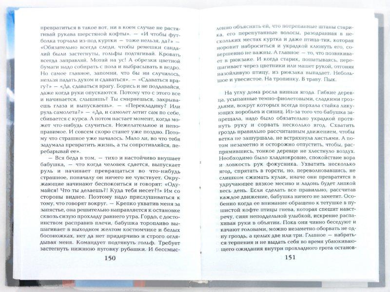 Иллюстрация 1 из 5 для Лазалки - Улья Нова | Лабиринт - книги. Источник: Лабиринт