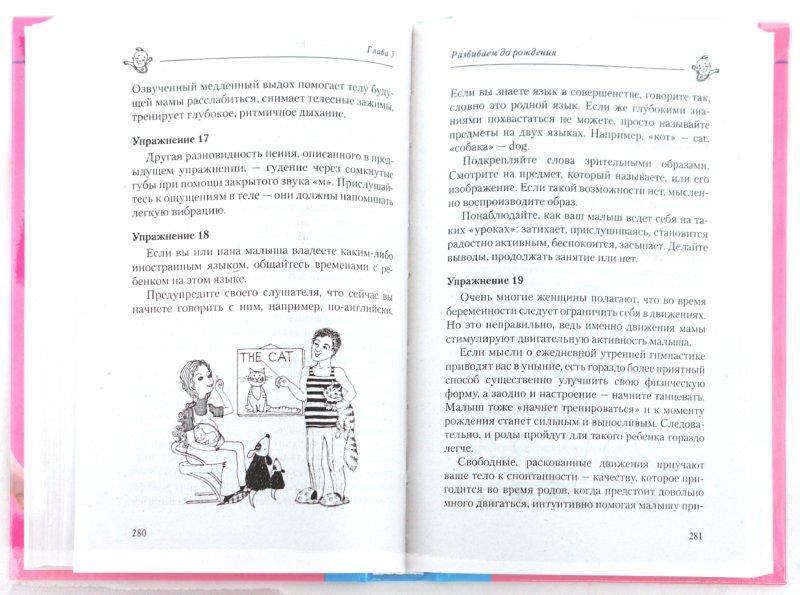 Иллюстрация 1 из 16 для Счастливое материнство - Марина Малахова | Лабиринт - книги. Источник: Лабиринт