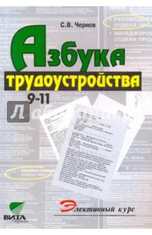 Азбука трудоустройства: Учебное пособие по элективному курсу 9 -11 классов