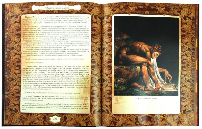 Иллюстрация 1 из 68 для Мудрость тысячелетий | Лабиринт - книги. Источник: Лабиринт