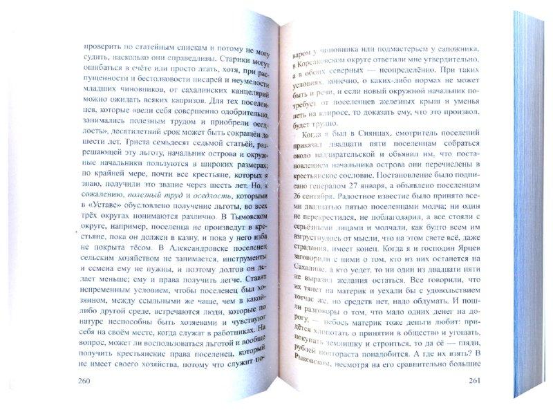 Иллюстрация 1 из 4 для Остров Сахалин - Антон Чехов   Лабиринт - книги. Источник: Лабиринт