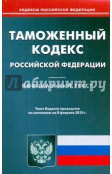Таможенный кодекс РФ на 08.02.2010