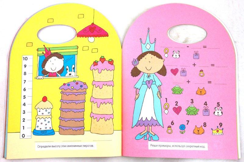 Иллюстрация 1 из 5 для Веселые головоломки. Принцессы | Лабиринт - книги. Источник: Лабиринт