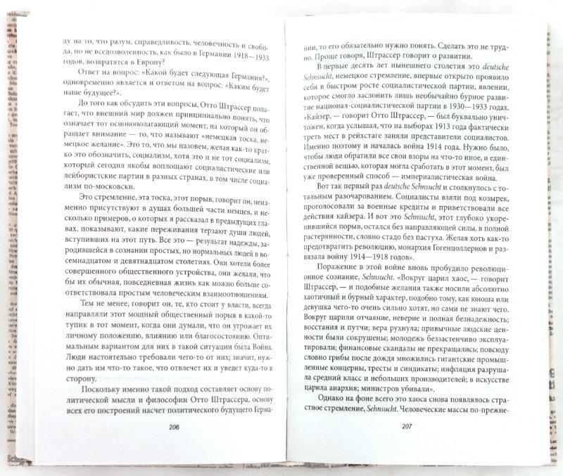 Иллюстрация 1 из 8 для Хотел ли Гитлер войны: к истокам спора о Сионе - Дуглас Рид | Лабиринт - книги. Источник: Лабиринт