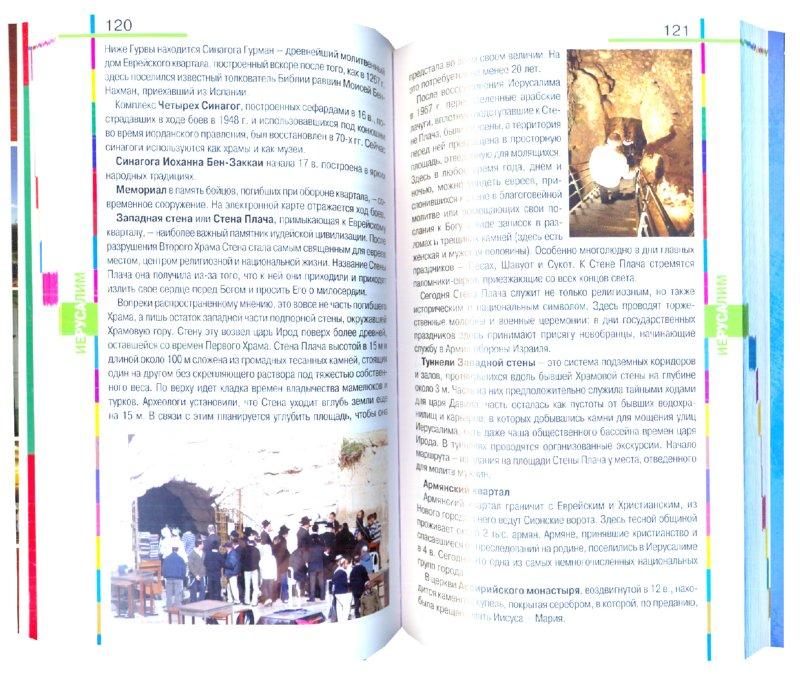 Иллюстрация 1 из 16 для Израиль в кармане - Наталья Землянская | Лабиринт - книги. Источник: Лабиринт