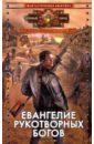 Евангелие рукотворных богов
