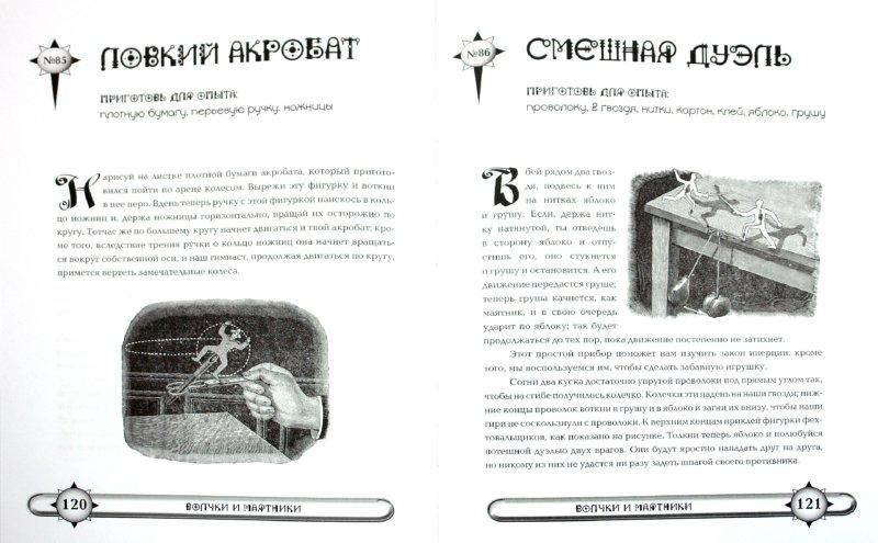 Иллюстрация 1 из 46 для Научные забавы: интересные опыты, самоделки, развлечения - Том Тит | Лабиринт - книги. Источник: Лабиринт