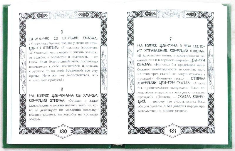 Иллюстрация 1 из 11 для Афоризмы и изречения - Конфуций | Лабиринт - книги. Источник: Лабиринт