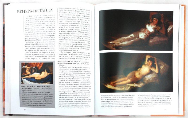 Иллюстрация 1 из 35 для Гойя - Ирина Осипова | Лабиринт - книги. Источник: Лабиринт