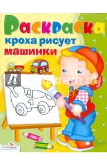 Кроха рисует машины