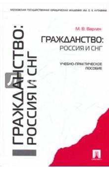 Гражданство: Россия и СНГ. Учебно-практическое пособие