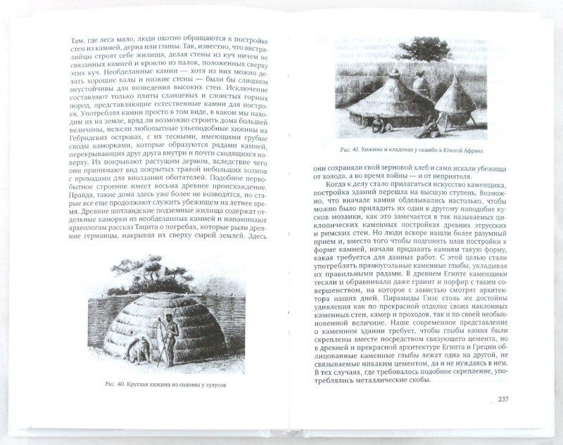 Иллюстрация 1 из 45 для Первобытная культура. В 2 томах. Книга 1, 2 - Эдуард Тэйлор   Лабиринт - книги. Источник: Лабиринт