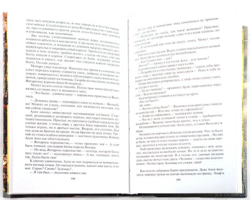 Иллюстрация 1 из 7 для Белое Пламя - Анна Тьма | Лабиринт - книги. Источник: Лабиринт