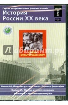 ������� ������ �� ����. ����� ���������� ����. ������ 60-61-62. (DVD)