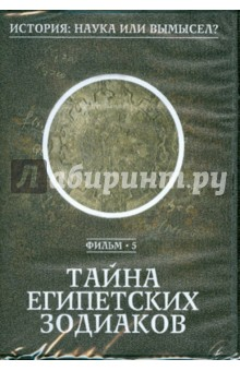 �������: ����� ��� �������? ����� ���������� ��������. ����� 5 (DVD)
