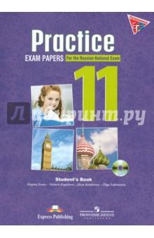 Английский в фокусе. ЕГЭ. 11 класс. Тренировочные задания с ключами (+CD)