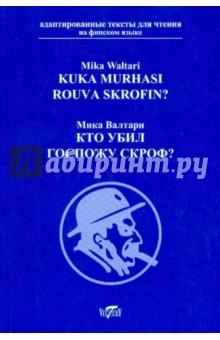 Kuka Murhasi Rouva Skrofin? от Лабиринт