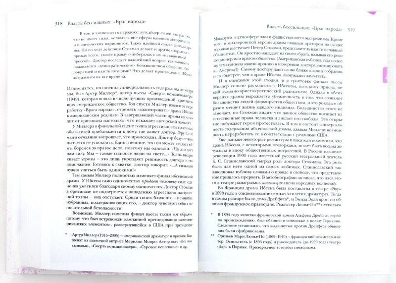 Иллюстрация 1 из 8 для Ибсен. Путь художника - Бьёрн Хеммерляйн | Лабиринт - книги. Источник: Лабиринт