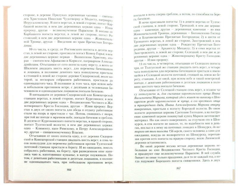 Иллюстрация 1 из 4 для Путешествие по Северу России в 1791 г. - Петр Челищев   Лабиринт - книги. Источник: Лабиринт