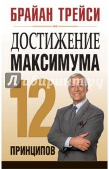 Достижение максимума: 12 принципов