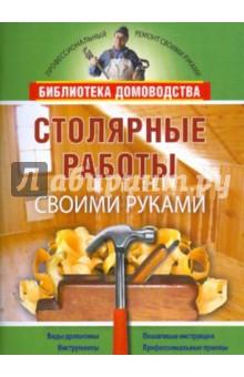 Жмакин Максим Сергеевич Столярные работы своими руками
