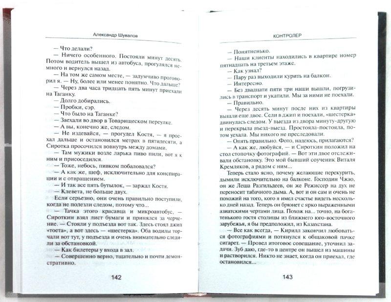 Иллюстрация 1 из 2 для Контролер - Александр Шувалов | Лабиринт - книги. Источник: Лабиринт